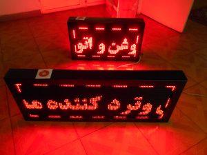 DSCN0566 300x225 - انواع تابلو روان